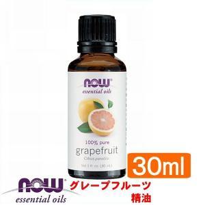 グレープフルーツ精油[30ml] ※2本で送料無料【代引き不可】(NOW エッセンシャルオイル アロマオイル)|rurian