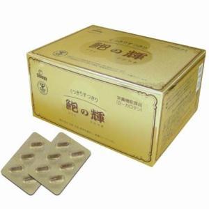鮑の輝 96カプセル ※2箱で送料無料 《鮑の輝き ルテイン ゼアキサンチン シンギー》|rurian