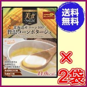北海道産コーン100% 贅沢コーンポタージュ446g ×お得...