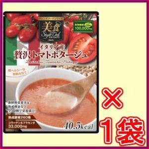 イタリア産 贅沢トマトポタージュ440g ※日本郵便のクリックポストにてお届け ※2袋で送料無料《クレンズダイエット》|rurian
