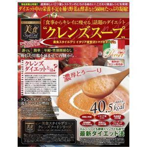 イタリア産 贅沢トマトポタージュ440g ※日本郵便のクリックポストにてお届け ※2袋で送料無料《クレンズダイエット》|rurian|02