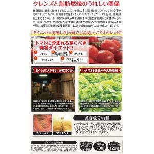 イタリア産 贅沢トマトポタージュ440g ※日本郵便のクリックポストにてお届け ※2袋で送料無料《クレンズダイエット》|rurian|04