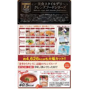 イタリア産 贅沢トマトポタージュ440g ※日本郵便のクリックポストにてお届け ※2袋で送料無料《クレンズダイエット》|rurian|05