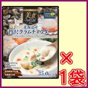 【送料無料 ポスト投函】北海道産 贅沢クラムチャウダー446...