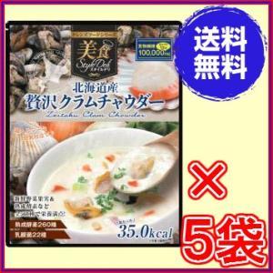北海道産 贅沢クラムチャウダー446g ×超お得5袋「送料無...