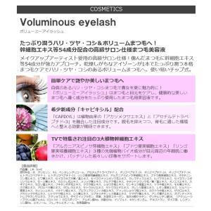 【送料無料 ポスト投函】ボリューミーアイラッシュ 《9mL、まつ毛用美容液、Voluminous eyelash、ファイブジーエフ アイラッシュ》|rurian|03