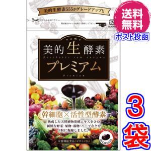【送料無料 ポスト投函】美的生酵素555 ×お得3袋 《60カプセル、酵素ダイエット、酵素女神》|rurian