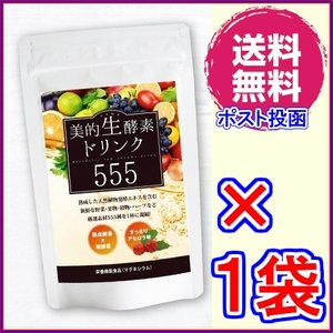 【送料無料 ポスト投函】美的生酵素ドリンク555 《生酵素粉末ドリンク、123g、アセロラ味 、特選素材555種、酵素ダイエット》 rurian