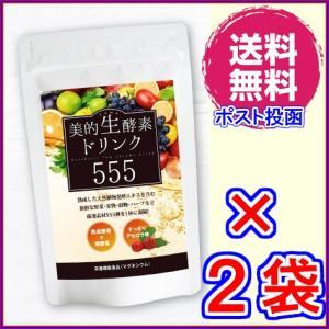 【送料無料 ポスト投函】美的生酵素ドリンク555 ×お得2袋《生酵素粉末ドリンク、123g、アセロラ味 、特選素材555種、酵素ダイエット》 rurian