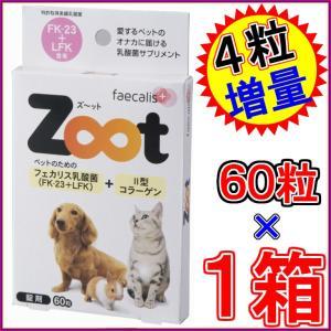 【送料無料 ポスト投函】ズーット Zoot 60粒+4粒増量《犬猫小動物用、乳酸菌、Tsuyatto、ツヤット、II型コラーゲン、2型コラーゲン》|rurian