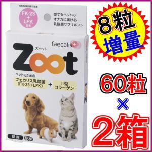 【送料無料 ポスト投函】ズーット Zoot 60粒×お得2箱+8粒増量《犬猫小動物用、乳酸菌、Tsuyatto、ツヤット、II型コラーゲン、2型コラーゲン》|rurian