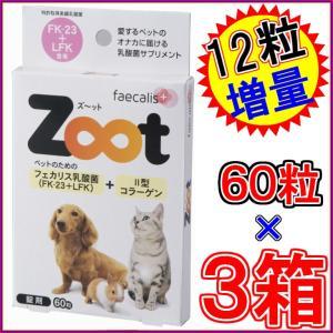 【送料無料 ポスト投函】ズーット Zoot60粒×お得3箱+12粒増量《犬猫小動物用、乳酸菌、Tsuyatto、ツヤット、II型コラーゲン、2型コラーゲン》|rurian