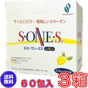 【送料無料】新 エス・ワン・エス レモン 2.5g×30袋 ×お得3箱《エスワンエス、レモン、S・ONE・S、コラーゲン、サチヴァミン複合体》|rurian