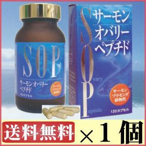 【送料無料】SOP(サーモン・オバリー・ペプチド) 120カ...