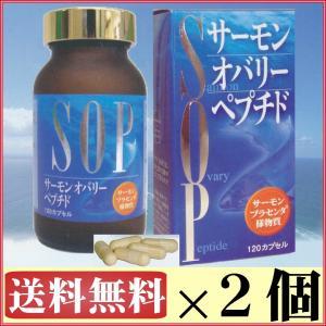 【送料無料】SOP(サーモン・オバリー・ペプチド)120カプ...