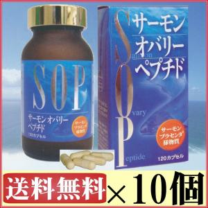 SOP(サーモン・オバリー・ペプチド)120カプセル ×超お得10個 ※送料無料 《日本食菌工業 海のプラセンタ様物質(国産天然サーモン由来》|rurian