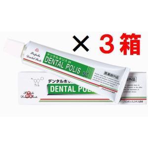 【送料無料】デンタルポリス DX ×お得3本《80g、医薬部外品、歯肉炎・歯槽膿漏・口臭を予防》|rurian