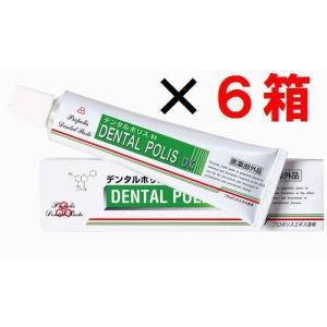 デンタルポリス DX ×超お得6本 【送料無料】《80g、医薬部外品、歯肉炎・歯槽膿漏・口臭を予防》|rurian
