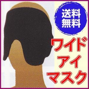 エナジーラバーワイドアイマスクER-18GB《アイマスクGB岩盤セラミック加工》 ※送料無料