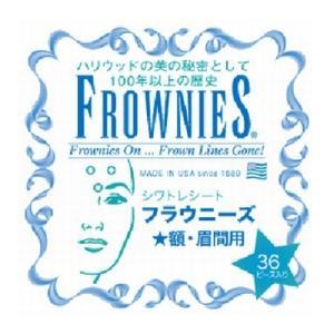 FROWNIES フラウニーズ 額・眉間用(36ピース入り) ※日本郵便の定形外郵便にてお届け 《シワトレシート》※送料無料 ポスト投函|rurian