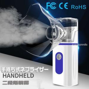 ネブライザー 吸入器 ネブライザー吸入器超音波スチーム加湿器手持ち式家庭用携帯便利usb充電式 &電...