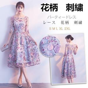 パーティードレス 袖あり ウエディングドレス 結婚式ドレス ...