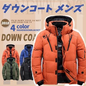 ダウンジャケット メンズ ダウンコート ファスナー フード付き ブルゾン 冬アウター 大きいサイズ ...