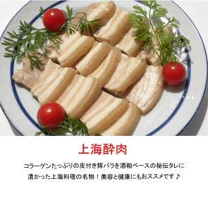 本場中国の味・新感覚の中華惣菜ー上海醉肉(シャンハイズィロ)通常パック(185g)