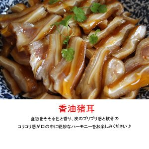本場中国の味・新感覚の中華惣菜ー香油猪耳(シャンユーヅゥアル)通常パック(185g)
