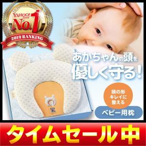 【新型ベビー枕の特徴】 頭の形を丸くする、絶壁予防、首を圧迫せず呼吸を楽にする、やわらかい頭をやさし...