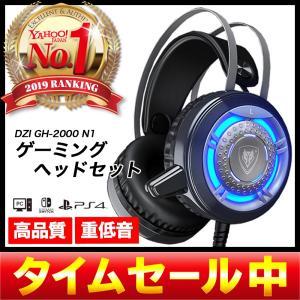 ヘッドセット ヘッドフォン ヘッドホン ゲーム PS4 PUBG FPS ゲーミング マイク LED 有線 DZI 送料無料