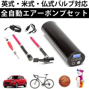 電動空気入れ 自転車 自動車 充電式 ポータブル バイク 電動 携帯 空気入れ ロードバイク自動車用 ac電動空気入れ 小型 電動 プール 気圧が測れる 仏式