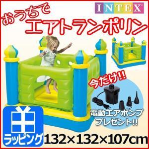 エアートランポリン 家庭用 室内 エア 遊具 子ども 子供用 キャッスルバウンサー インテックス INTEX ジュニアジャンプオーレーン 48257