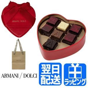 チョコレート ホワイトデー お返し 高級 ブランド アルマーニドルチ 本命 ギフト 大人 グルメ