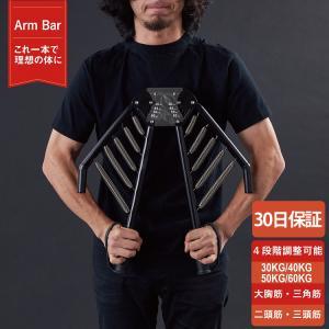 大胸筋 トレーニング アームバー 30kg 40kg 50kg 60kg 筋トレ 胸 腕 肩 背中 手首 トレーニング 器具 マシン グッズ