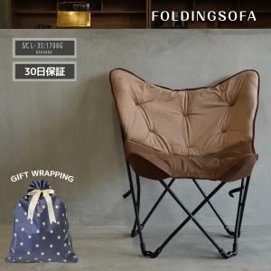 折りたたみ 椅子 アウトドアチェア ハイバック 折り畳み バタフライチェア イス フォールディングソ...