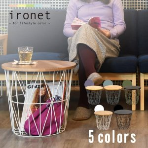 バスケットテーブル サイドテーブル おしゃれ 丸型 北欧風 ironet かご 木製天板 Sサイズ