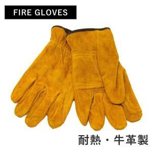 安全性と作業性を兼ねた耐熱グローブ 表地は丈夫な厚手の牛革素材。 BBQでの炭交換やダッチオーブン、...