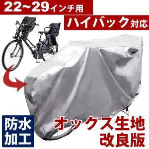 自転車カバー 大きいサイズ 防水 丈夫 子供用ハイバック対応子供乗せ 保管用 おしゃれ 飛ばない 撥水 送料無料 電動自転車カバー 雨除け バイクカバー
