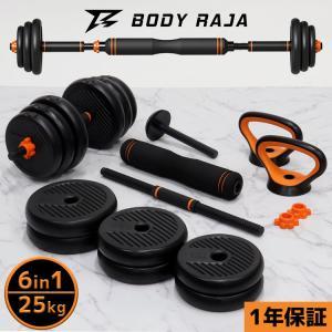 ダンベル 可変式 バーベル セット 筋トレ 6in1 多機能 BODY RAJA 25kg ケトルベ...