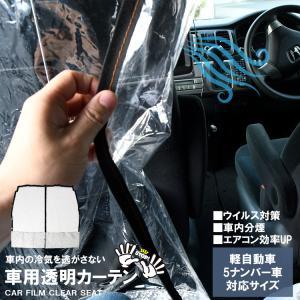 車内 仕切り ファスナー付き パーテーション フィルム 飛沫防止 分煙 エアコン効率アップ 乗用車 ...