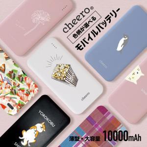 モバイルバッテリー 大容量 10000mAh cheero Bloom チーロ デザインプリント 薄...