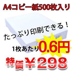 A4 コピー用紙 500枚入り 【コピー用紙 1パック プリンター用紙 プリント紙 コピー用紙】