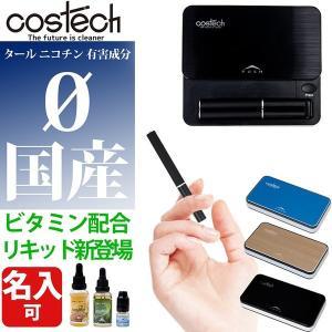 電子煙草 コステック 本体 スターターキット 日本製 リキッド 2本付  電子たばこ 電子タバコ 【禁煙 サポート アイコス プルームテックも販売中】|rush-mall