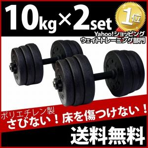 ダンベル セット 10kg 2個セット 計 20kg  筋トレ 器具【 腕 傷がつきにくい ポリエチレン素材 自宅 女性 初心者 上級者 バーベル】