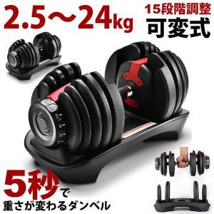 MRG ダンベル 可変式ダンベル ダイヤル可変式ダンベル 2.5〜24kg 重量可変式 送料無料 2...