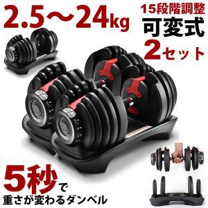 可変式 ダンベル 2個セット MRG 可変式ダンベル 2.5kg 〜 24kg アジャスタブルダンベ...