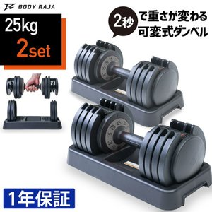MRG ダンベル 可変式ダンベル 2個セット ダイヤル可変式ダンベル 2.5〜24kg 重量可変式 ...