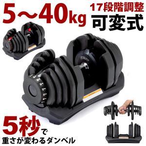 MRG ダンベル 可変式ダンベル ダイヤル可変式ダンベル 5〜40kg 重量可変式ダンベル 送料無料...