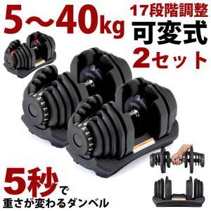 MRG 可変式 ダンベル 2個 セット 5kg 〜 40kg 可変式ダンベル 40kg アジャスタブ...